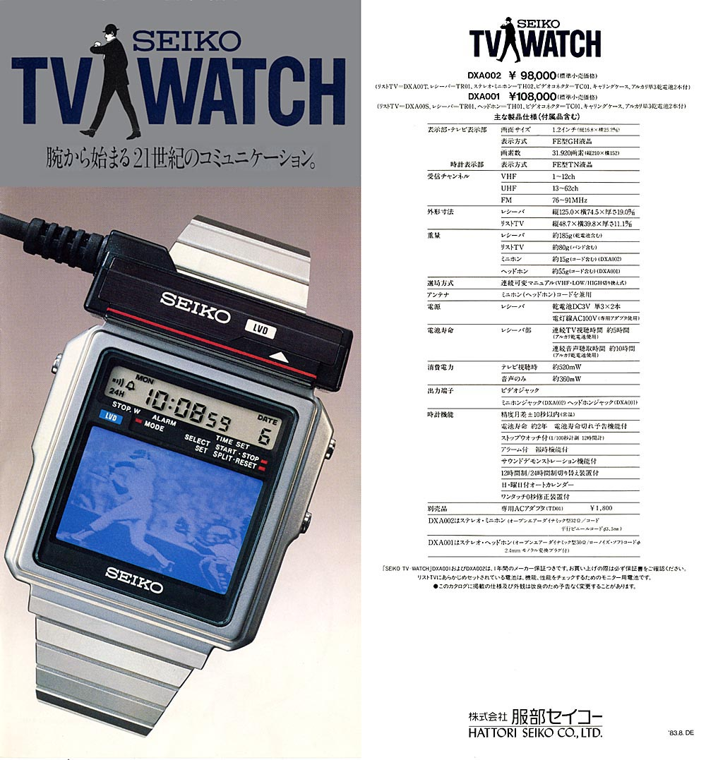 I Only Ever Found One Brochure In English Which Advertises The Watch Under Brand Name EPSON SEIKO And Are A Single Company Since 1985